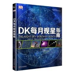 《DK每月观星指南》精装大开本
