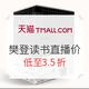 促销活动:天猫 樊登读书旗舰店 直播图书特价 低至3.5折,部分9.9元包邮