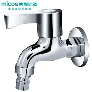 四季沐歌 (MICOE) 洗衣机水龙头  洗衣机水嘴 单冷快开铜材质龙头 D款
