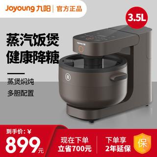 九阳蒸汽电饭煲家用多功能无涂层不粘锅3.5L官方旗舰店新品