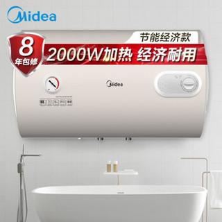 美的(Midea)60升2000W速热 线下同款安全防漏电 蓝钻内胆耐用 8年质保电热水器F60-A20MD1(HI)