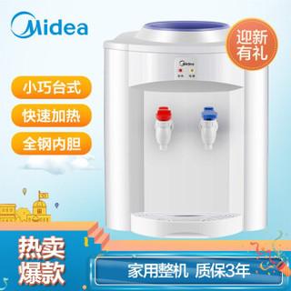 美的(Midea)饮水机台式机桌面迷你饮水器家用宿舍办公室用温热型 MYR720T