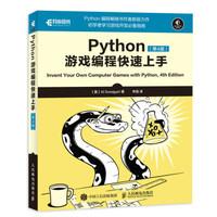 《Python游戏编程快速上手》第4版