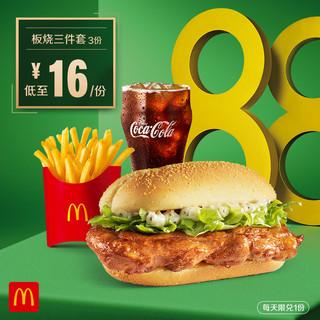 麦当劳 板烧经典三件套 3次券 电子优惠券代金券