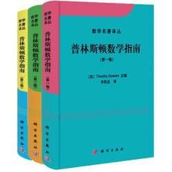 普林斯顿数学指南(限量版 套装共3册)