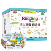 《培生幼儿英语·阅读街 幼儿版Level A》(72册)