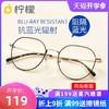 柠檬眼镜防蓝光眼镜女韩版潮近视眼镜男圆脸防辐射电脑眼镜有度数