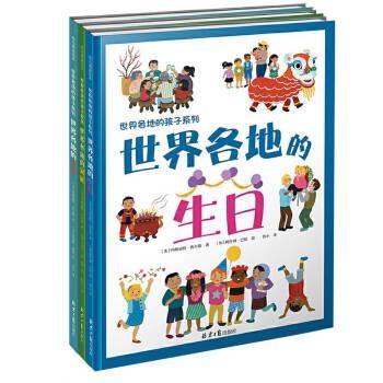 《世界各地的孩子》(套装共3册)