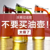 玻璃刻度油壶大容量透明醋壶倒油罐大号防漏装放油瓶厨房家用套装