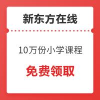 优惠券码:新东方在线  送给小朋友的大咖课
