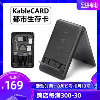 KableCARD都市生存卡 多功能手机数码工具包城市便携充电卡片收纳Kable CARD生活卡一卡六用数据线功能7合1盒