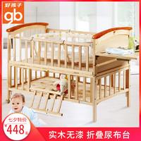 gb好孩子嬰兒床實木多功能無漆游戲搖籃BB床松木新生兒拼接大床