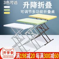 折疊桌升降桌擺攤陽臺小桌子折疊餐桌家用升降臺戶外便攜方桌飯桌