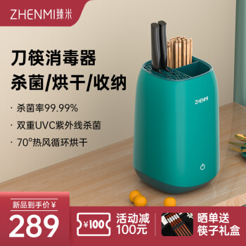 臻米刀具消毒机智能消毒刀架筷子刀架烘干机消毒烘干收纳一体紫外线杀菌K2 绿色