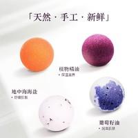 STENDERS 施丹兰 海浴盐精油球 小球40g*1浴球