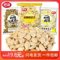 好迪南瓜子盐焗袋装小包装五香原味500g炒货新货南瓜籽办公室零食