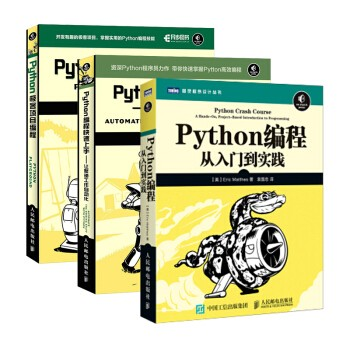 Python编程三剑客套装3册 《Python编程从入门到实践》+《快速上手》+《极客编程》