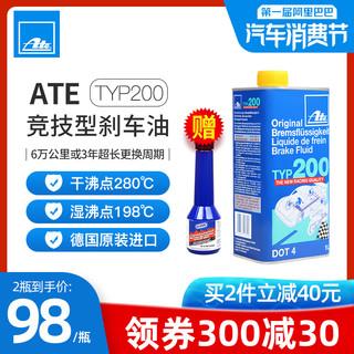 德国ATE 原装进口TYP200全合成汽车摩托竞技型刹车油制动液 DOT4