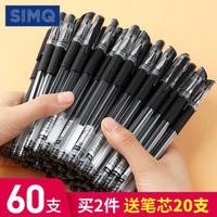 值友专享、移动专享:斯美奇 中性笔 0.5mm 黑色 60支装