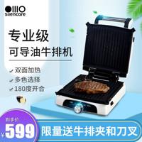 无言(silencare)家用多功能牛排煎锅机电烤盘煎烤机双面拆卸烤盘可控温