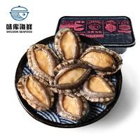wecook 味库海鲜   鲜活鲍鱼  10-12只 2斤