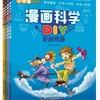 《漫画科学DIY》(4册全)