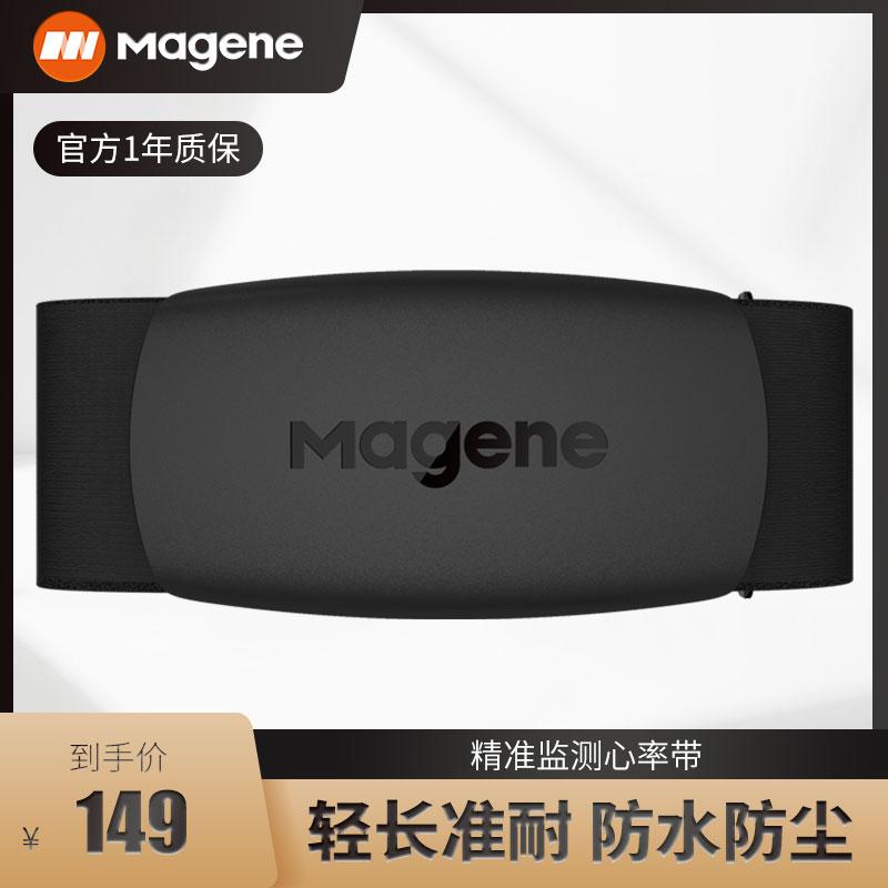 Magene迈金心率带胸带/速度踏频传感器 ANT+蓝牙双协议强兼容