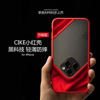cike防摔小红壳适用苹果iphone11 11promax手机壳xr保护套xs超轻薄磨砂玻璃全包边耐摔防爆非牛顿流体
