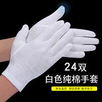 佳护 JH001820012 纯棉白色手套