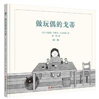做玩偶的戈蒂(奇想国童书)凯迪克大奖得主戈夫斯坦的经典图画书,形象、精细地展现了一个艺术家的工作、生活和精神世界