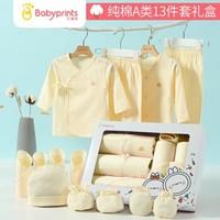 Babyprints 新生兒禮盒套裝 13件套
