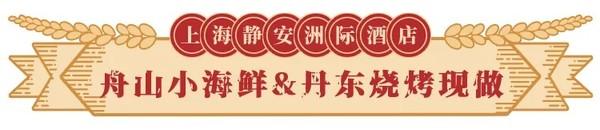 4种口味蟹宴畅吃!上海静安洲际酒店蟹宴主题自助晚餐/双人地中海套餐