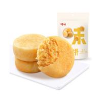 百草味 肉松饼260g 传统糕点网红零食 特色小吃美食点心