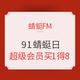 促销活动:蜻蜓FM 91蜻蜓日 音频界的双11 仅需98元,超级会员买1得8,先到先得