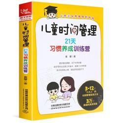 《儿童时间管理训练手册》