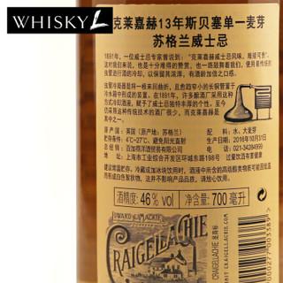 Craigellache 13YO 克莱嘉赫13年 斯贝塞 单一麦芽苏格兰威士忌 进口洋酒