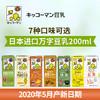 日本龟甲万原装进口万字豆乳200ml 萬字豆奶饮料女人豆浆早餐饮品