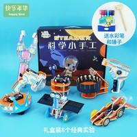 Happytime 快乐年华 工物理科技制作 礼盒装8件套+在线课程