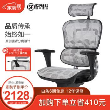 保友金豪b高配版人体工学椅家用电脑椅办公椅可躺老板椅升降电竞椅联友网布座椅 银白色(仿生网)