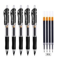 中性笔按动0.5mm笔芯黑色 9支笔+20笔芯