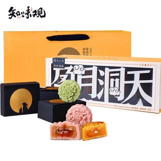 知味观盈月洞天中秋月饼礼盒装礼品送礼水果奶黄流心酥饼福利团购