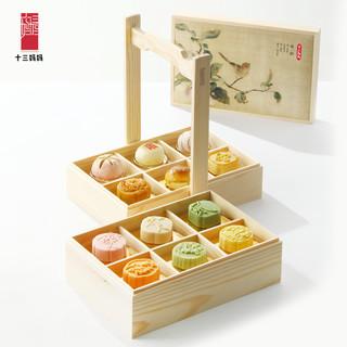 十三妈妈高端中秋月饼礼盒装送礼散装多口味礼品五仁手工荷花酥