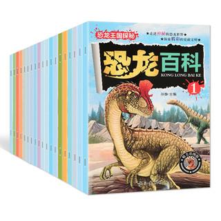 《恐龙王国探秘》注音版 全20册