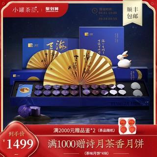 【中秋】小罐茶蓝罐系列中秋特别定制款诗月礼盒茶叶礼盒装80g