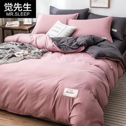 觉先生四件套床上用品被套床品套件床单人床学生宿舍被子三件套4