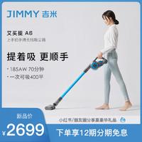 吉米A6上手把手持式无线吸尘器强大吸力功率家用静音床上吸尘除螨