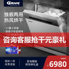 丹麦GRAM S70洗碗机嵌入式13套大容量台式热风烘干智能高温除菌独立式家用洗碗机 13套独嵌两用热风烘干