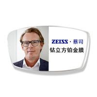 ZEISS 蔡司 1.56折射率 新清锐钻立方铂金膜镜片1片*2件