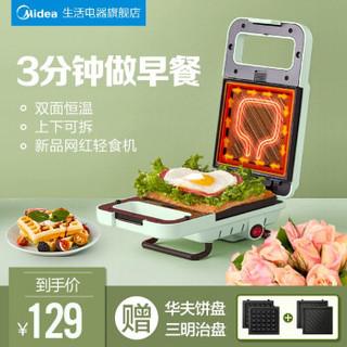 美的(Midea)家用三明治早餐机双面加热面包机轻食机吐司压烤机华夫饼机 JK1312P101G | 冰淇淋淡绿