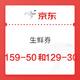 优惠券码:京东 京享值摇一摇生鲜券 159-50和129-30 159-50和129-30优惠券